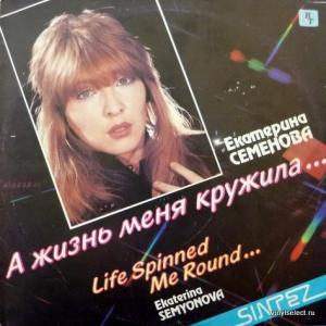 Екатерина Семенова и Группа