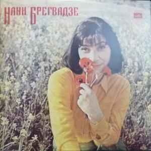 Нани Брегвадзе - Нани Брегвадзе