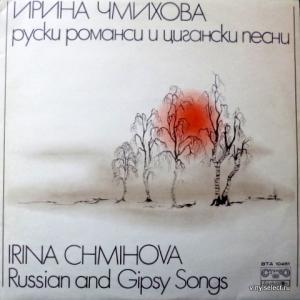 Ирина Чмихова - Russian And Gipsy Songs / Руски Романси И Цигански Песни
