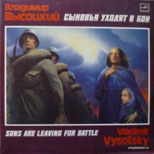 Владимир Высоцкий - Сыновья Уходят В Бой (Export Edition)