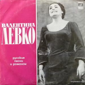 Валентина Левко - Русские Песни И Романсы (feat. Оркестр п/у В. Федосеева)