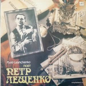 Петр Лещенко - Поет Петр Лещенко (5)