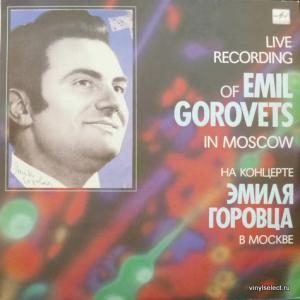 Эмиль Горовец - На Концерте Эмиля Горовца В Москве