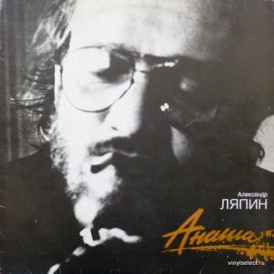 Александр Ляпин (ex-Аквариум, ex-ДДТ) - Анаша