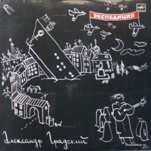 Александр Градский - Экспедиция