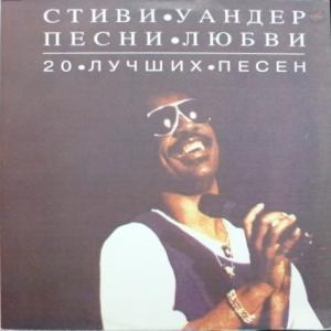 Stevie Wonder - Песни Любви (20 Лучших Песен)