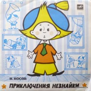 Николай Носов - Приключения Незнайки