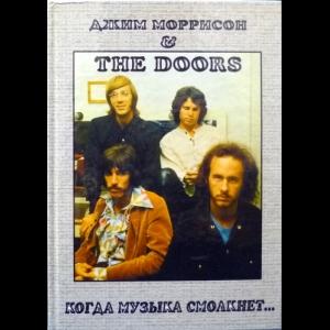 Александр Галин - Джим Моррисон & The Doors. Когда музыка смолкнет…