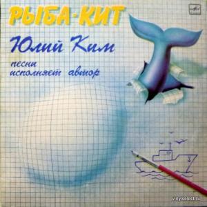 Юлий Ким - Рыба-Кит