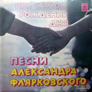Добры Молодцы - Песни Александра Флярковского из кинофильма Розыгрыш и др.