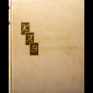 Various Authors - Краткая Литературная Энциклопедия (Комплект из 9 Книг)