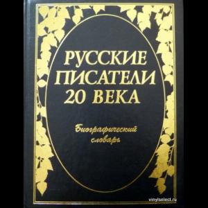 Various Authors - Русские Писатели 20 Века. Биографический Словарь