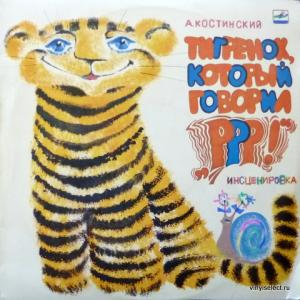 Александр Костинский - Тигренок, Который Говорил «Р-р-р!»