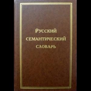 Various Authors - Русский Семантический Словарь. Том 1