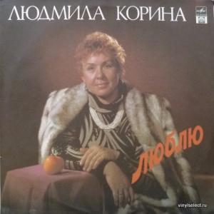 Людмила Корина - Люблю