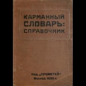 Various Authors - Карманный Словарь: Справочник