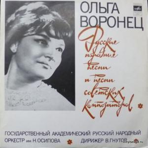 Ольга Воронец - Русские Народные Песни И Песни Советских Композиторов