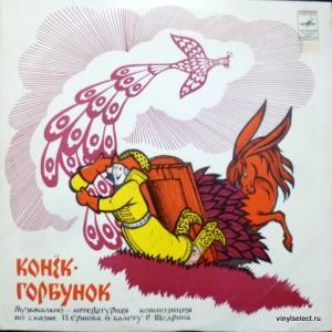 Конек-Горбунок - Музыкально-литературная Композиция по Сказке П.Ершова и Балету Р.Щедрина