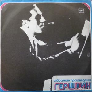 George Gershwin - Избранные Произведения
