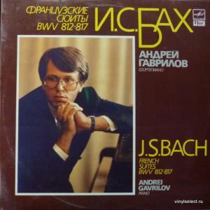 Johann Sebastian Bach - Французские Сюиты BWV 812-817 (feat. Andrei Gavrilov)