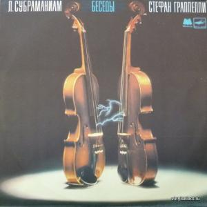 L. Subramaniam & Stephane Grappelli - Conversations / Беседы