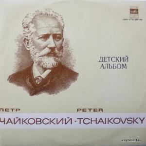 Piotr Illitch Tchaikovsky (Петр Ильич Чайковский) - Детский Альбом, Соч. 39 (feat. Яков Флиер)