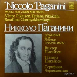 Niccolo Paganini - Works For Violin And Piano (feat. V. Pikaizen, T. Pikaizen, S. Chernyakhovskaya)