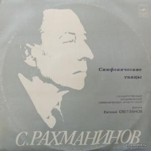 Сергей Рахманинов (Sergei Rachmaninoff) - Симфонические Танцы / Symphonic Dances (feat. E.Svetlanov)