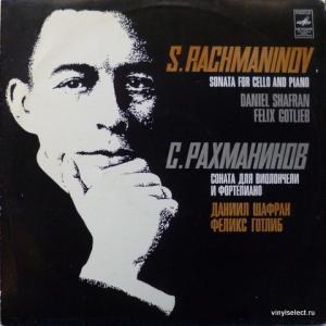 Сергей Рахманинов (Sergei Rachmaninoff) - Sonata For Cello And Piano (feat. D.Shafran, F.Gotlieb) (Export Edition)