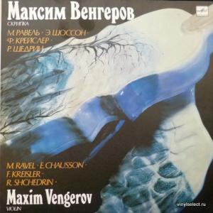Максим Венгеров - Скрипка - М. Равель · Э. Шоссон · Ф. Крейслер · Р. Щедрин