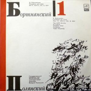 Дмитрий Бортнянский - Концерты Для Хора (Пластинки 1,2,3)