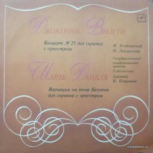 Giovanni Battista Viotti / Jean Baptiste Charles Dancla - Концерт №23 Для Скрипки С Оркестром / Вариации На Тему Беллини