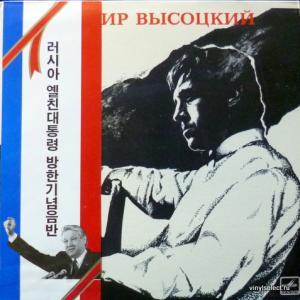 Владимир Высоцкий - Песни. Кони Привередливые