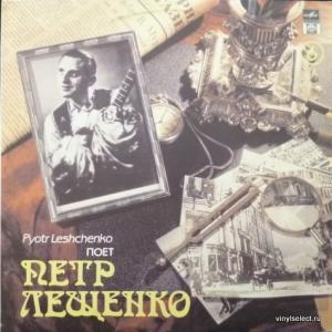 Петр Лещенко - Поет Петр Лещенко (6)