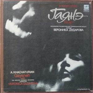 Аpaм Xaчaтypян (Aram Khatchaturian) - Gayaneh. Ballet (feat. Veronica Dudarova)