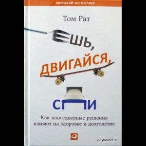 Том Рат - Ешь, Двигайся, Спи. Как Повседневные Решения Влияют На Здоровье И Долголетие