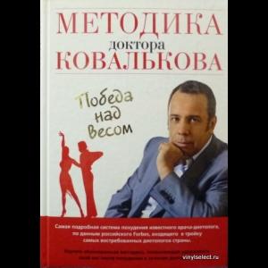 Алексей Ковальков - Методика Доктора Ковалькова. Победа Над Весом