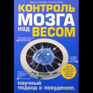 Мартин Ингвар, Гунилла Эльд - Контроль Мозга Над Весом. Научный Подход К Похудению