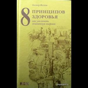 Анатолий Волков - 8 Принципов Здоровья. Как Увеличить Жизненную Энергию