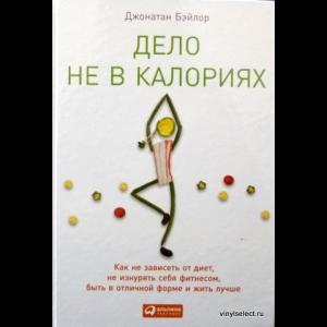 Джонатан Бэйлор - Дело Не В Калориях