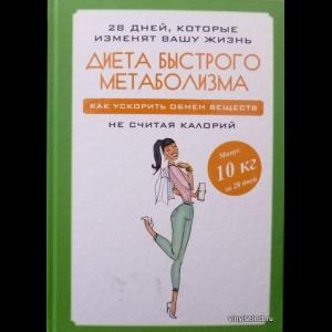 Мария Петрова - Диета Быстрого Метаболизма. Как Ускорить Обмен Веществ Не Считая Калорий