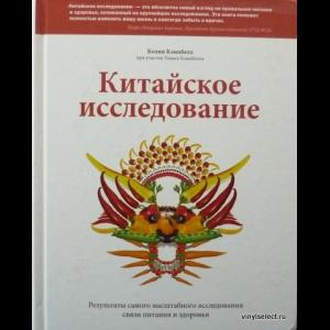 Колин Кэмпбелл, Томас Кэмпбелл - Китайское Исследование