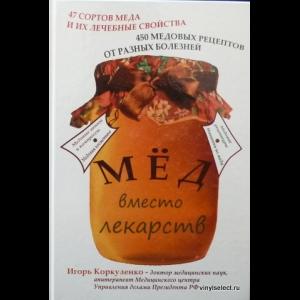 Игорь Коркуленко - Мед Вместо Лекарств