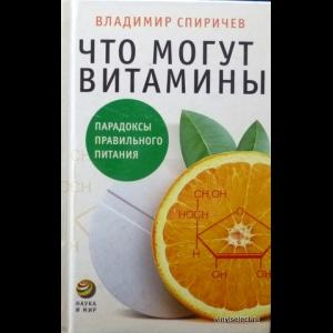 Владимир Спиричев - Что Могут Витамины. Парадоксы Правильного Питания