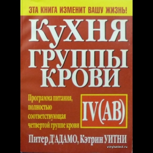 Кэтрин Уитни, Питер Д Адамо - Кухня Группы Крови IV (AB)