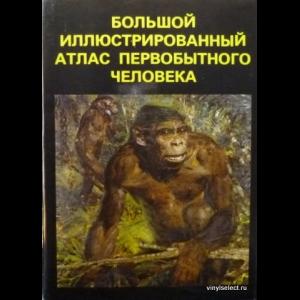 Ян Елинек - Большой Иллюстрированный Атлас Первобытного Человека