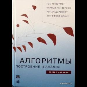 Томас Х. Кормен, Чарльз И. Лейзерсон - Алгоритмы. Построение И Анализ