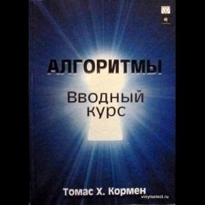 Томас Х. Кормен - Алгоритмы. Вводный Курс