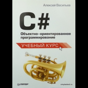 Алексей Васильев - C#. Объектно-Ориентированное Программирование