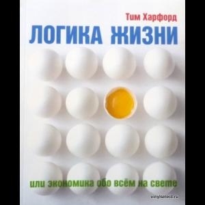 Тим Харфорд - Логика Жизни, Или Экономика Обо Всем На Свете